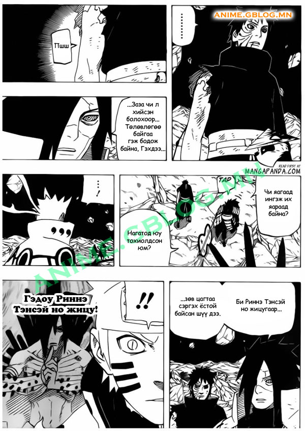 Japan Manga Translation Naruto 601 - 10